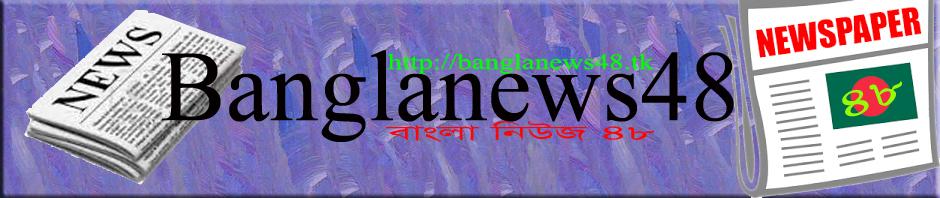 http://facebook.com/banglanews48